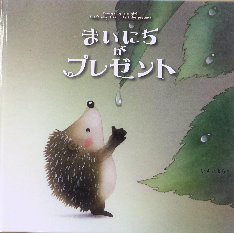 クリスマスにも! 寒い冬に、心温まる絵本をお届け