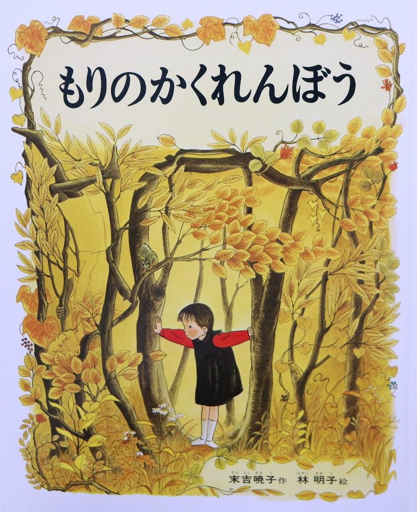 秋の夜長に季節を感じる絵本
