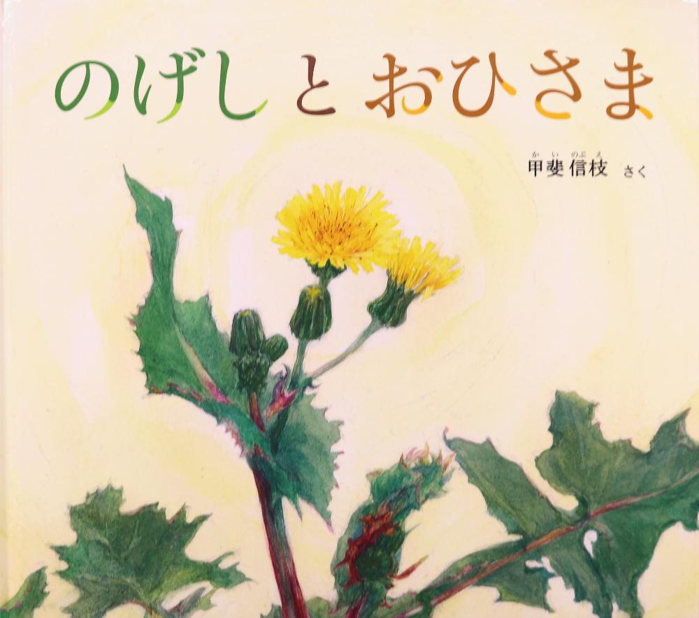 『花』が登場する絵本