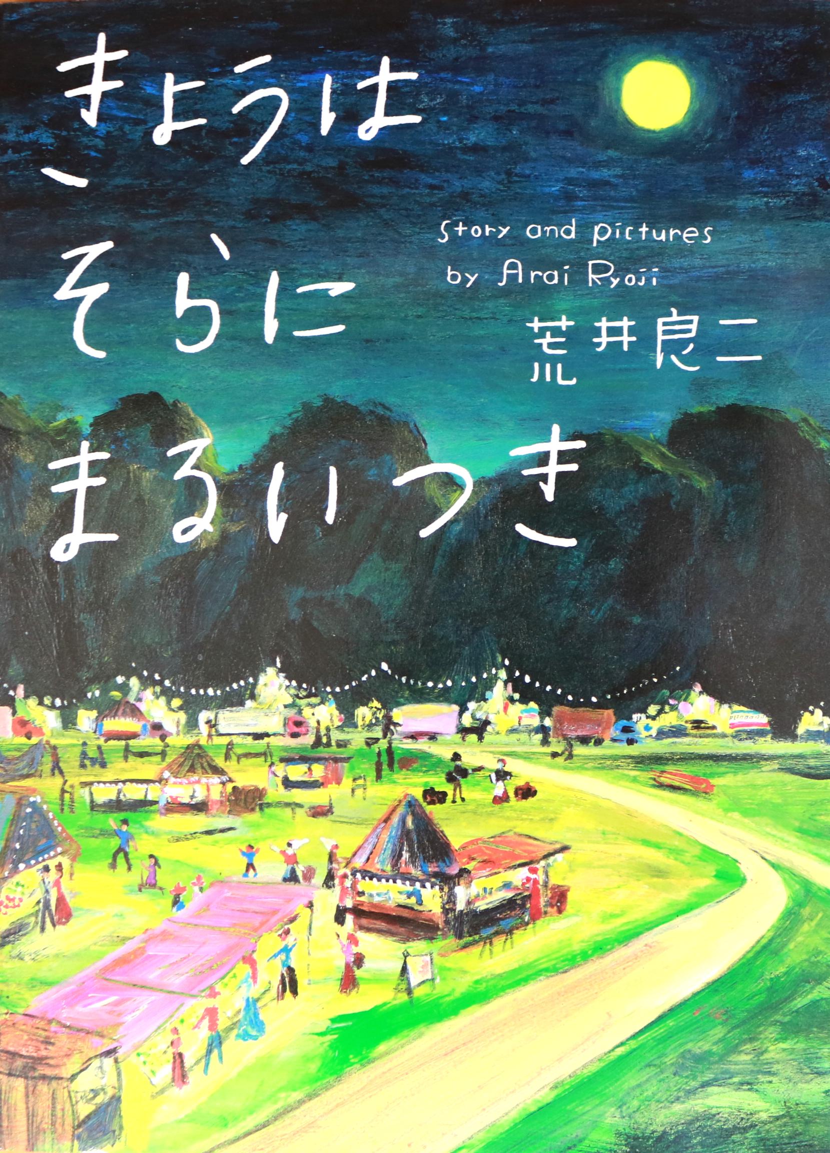 秋の夜空に光る「お月さま」をテーマにした絵本